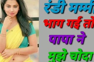 Randi Mummy Bhag Gai With regard helter-skelter reference helter-skelter Papa Ne Mughe Choda Hindi Sexy Story