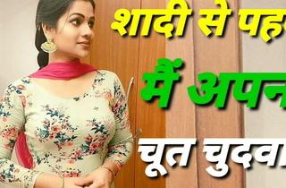 Shadi Se Pahle Main Apni Chut Chdwai Hindi Sexy Story Glaze